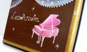 ピアノレッスン室ルームプレート