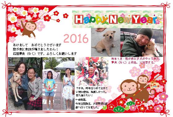 新年、あけましておめでとうございます!
