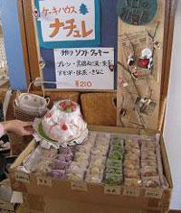 トロの雑貨屋さん(ナチュレのクッキー)